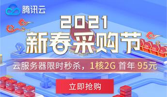 腾讯云2021新春采购节